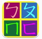 Vina's Classroom: Hanyu Pinyin vs. Zhuyin Fuhao(Bopomofo ...